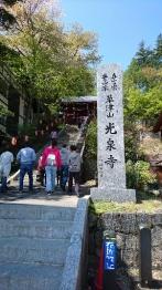 草津温泉・光泉寺
