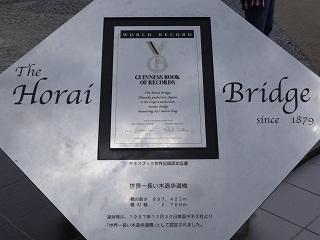 蓬莱橋 その14