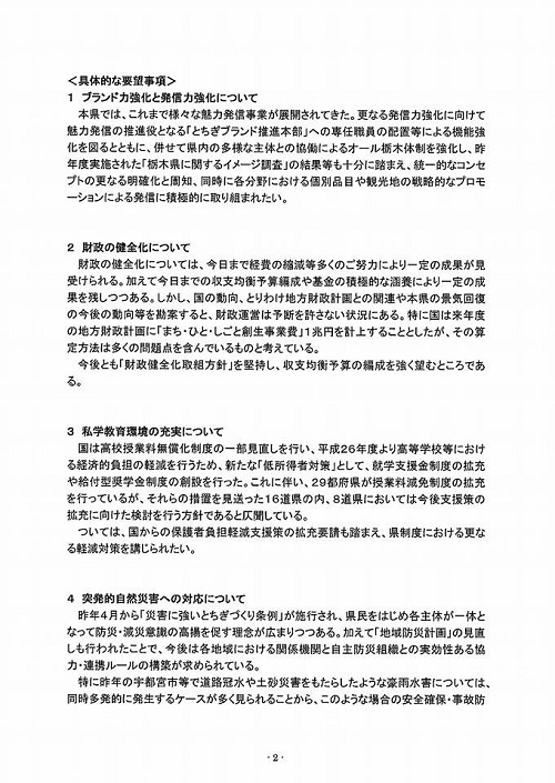 <民主党・無所属クラブ>知事に予算化・政策推進要望!③