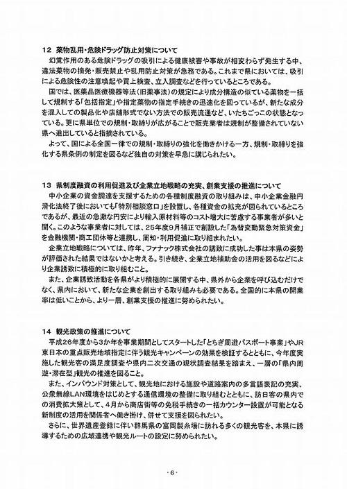 <民主党・無所属クラブ>知事に予算化・政策推進要望!⑦