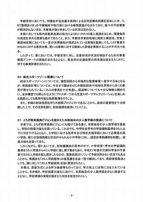 <民主党・無所属クラブ>知事に予算化・政策推進要望!追加