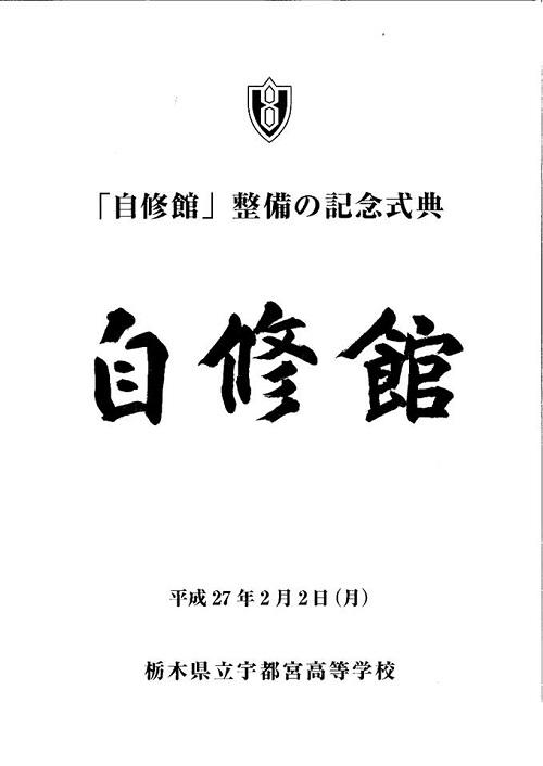 母校<自修館>整備記念式典へ!④
