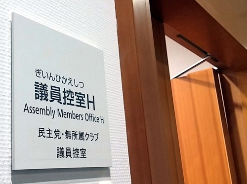 栃木県議会<第327回 通常会議>始まる!③