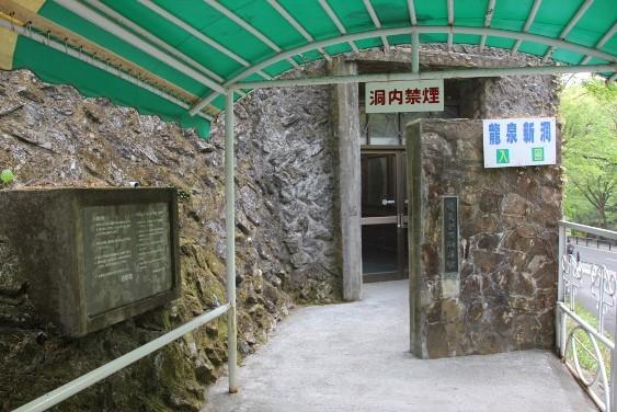 龍泉新洞科学館