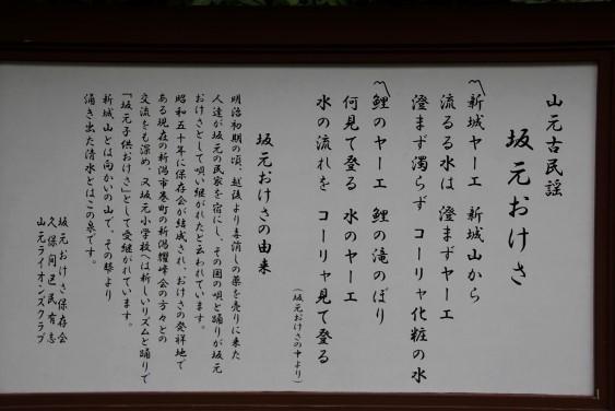 山元古民謡の看板