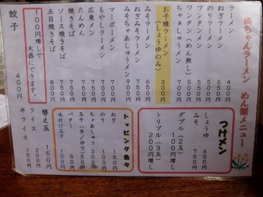 麺メニュー