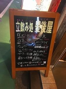 20180125豊後屋@看板