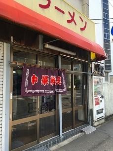 20180130おおくま@店前