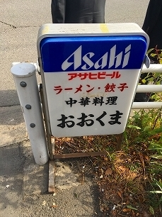 20180130おおくま@看板