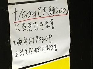 180310みやび@太麺