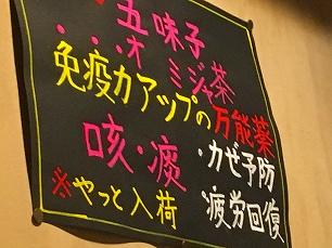 180428サラン@おみじゃ茶POP