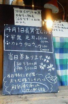 20180401長男堂5