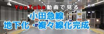 YouTube再生リスト:小田急線地下化・複々線化