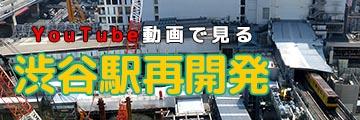 YouTube再生リスト:渋谷駅再開発