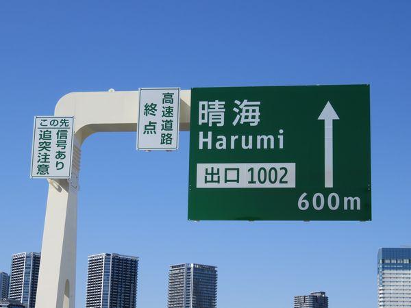首都高速10号晴海線開通