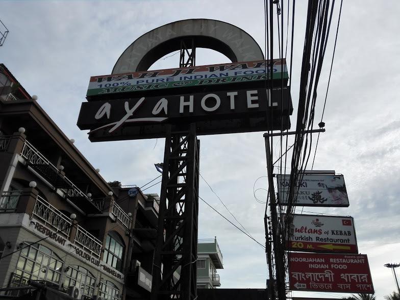アヤブティックホテル(Aya Boutique Hotel)パタヤ宿泊記