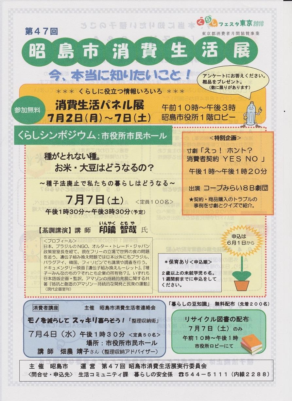 昭島消費生活展