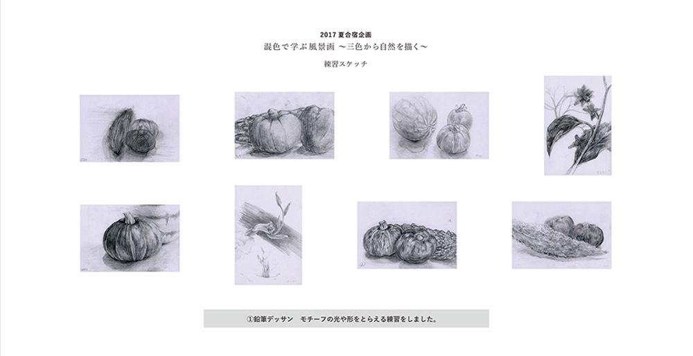 合宿スケッチポスター 2