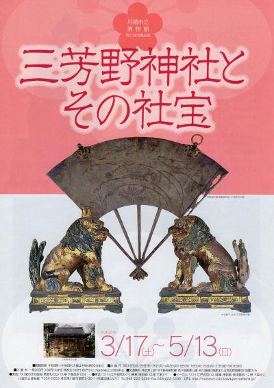 180423miyoshi01.jpg