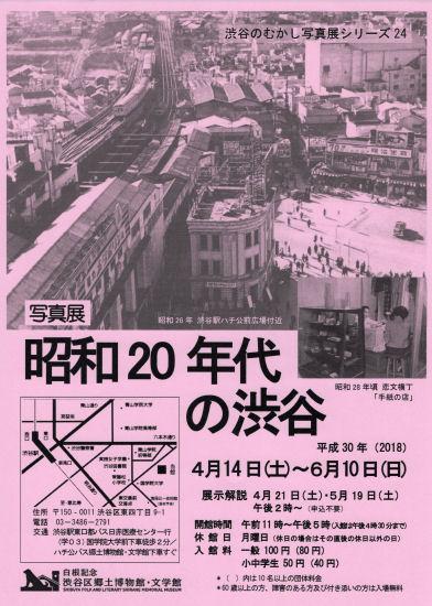 180602shibya37.jpg