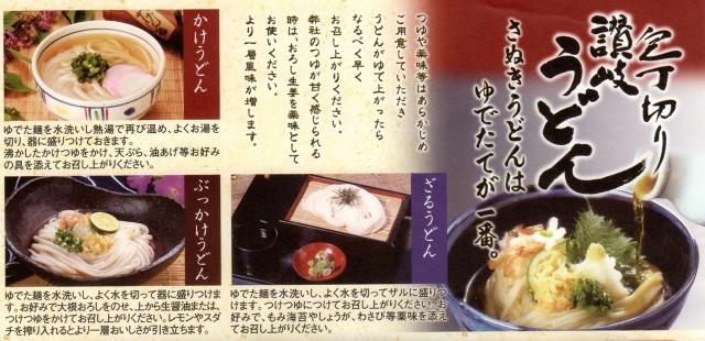 2讃岐うどんレシピ1