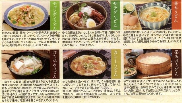 3讃岐うどんレシピ2