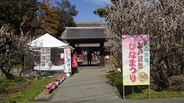 14開成町の瀬戸屋敷入口
