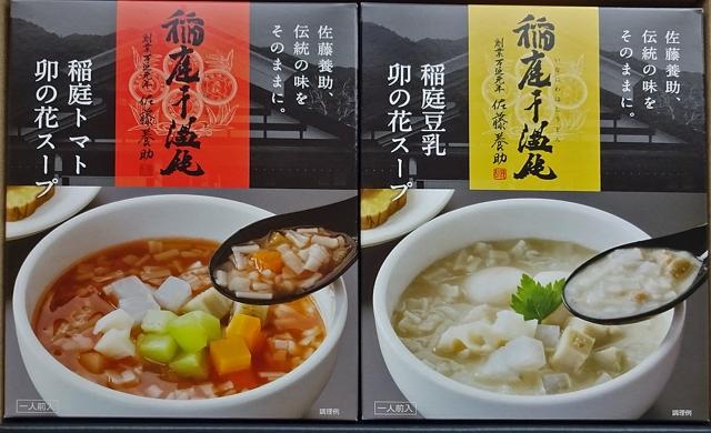 トマトと豆乳の卯の花スープ