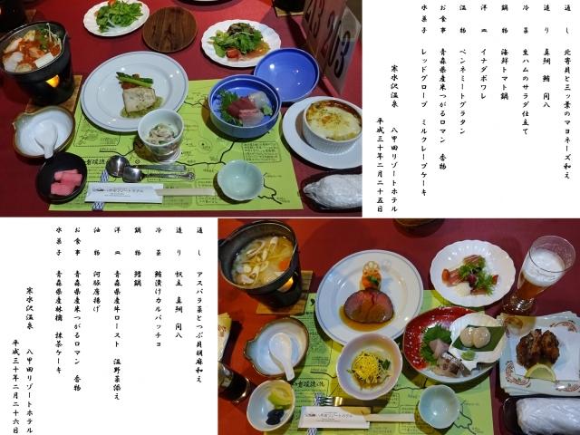18夕食2日分