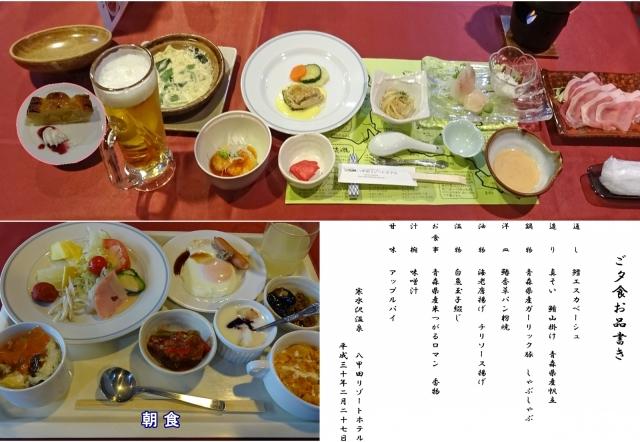 19夕食朝食1日分