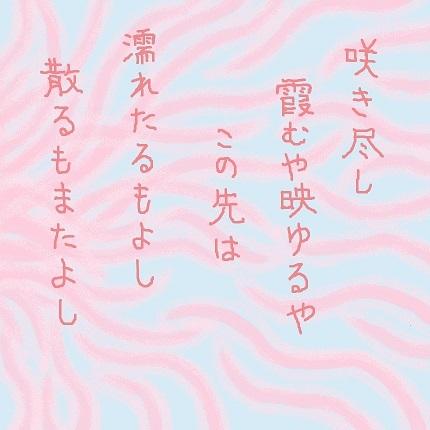 咲き尽くし1 - コピー