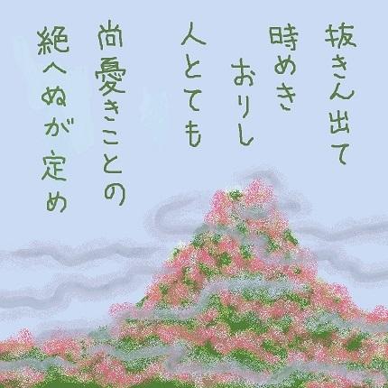 憂きこと1 - コピー