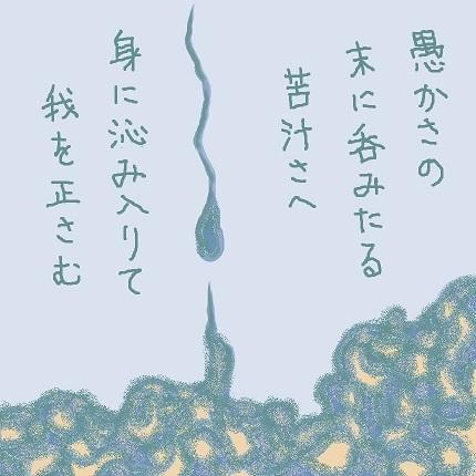 苦汁1 - コピー