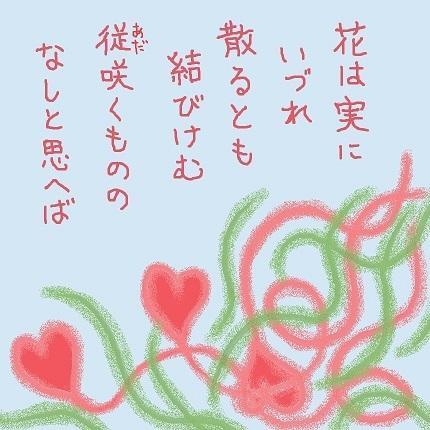 花は実に1 - コピー