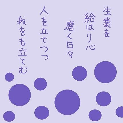 生業を1 - コピー