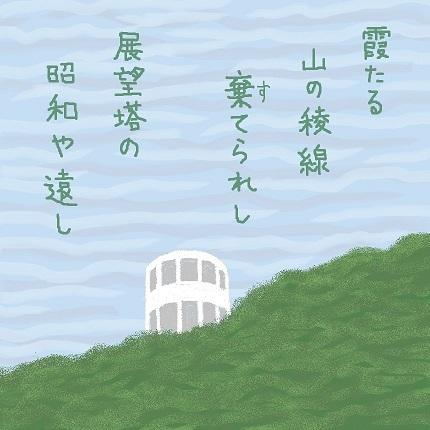 昭和や遠し1 - コピー
