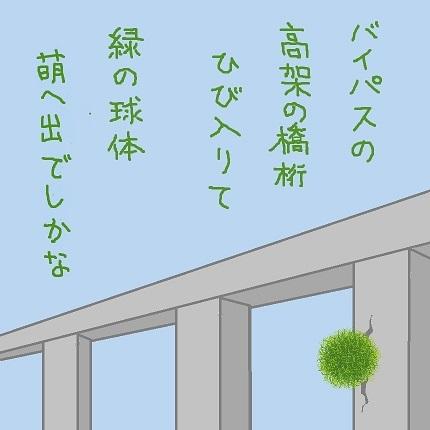 緑の球体1 - コピー