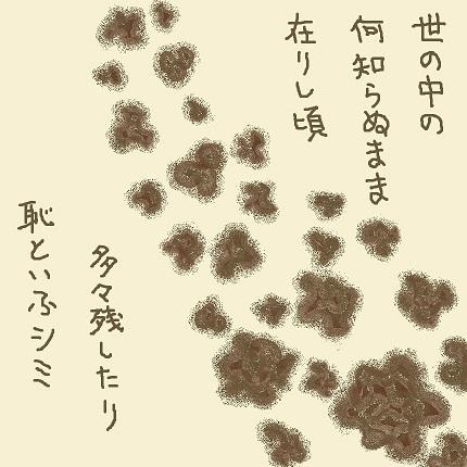恥1 - コピー