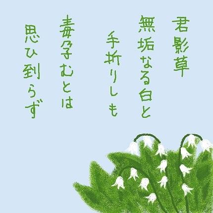 君影草1 - コピー