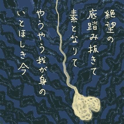 いとほしき今1 - コピー
