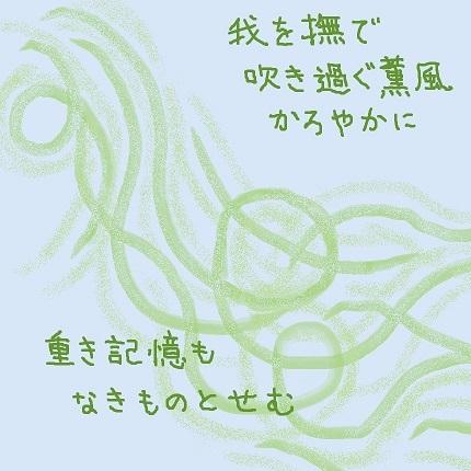 薫風1 - コピー