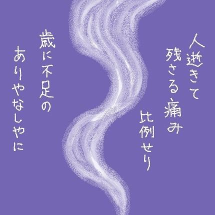 人逝きて1 - コピー