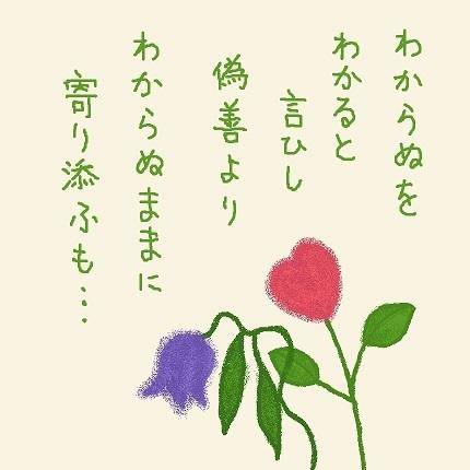 寄り添ふ1 - コピー