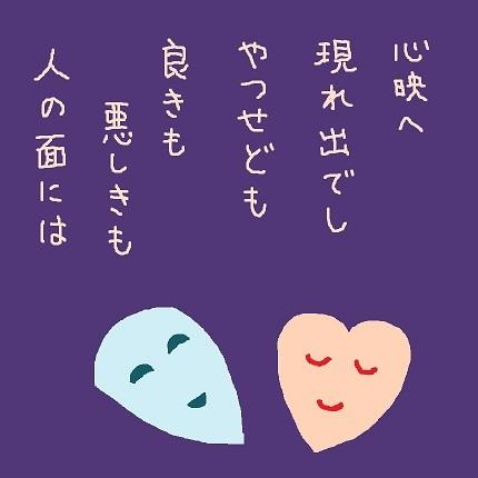 人の面1 - コピー
