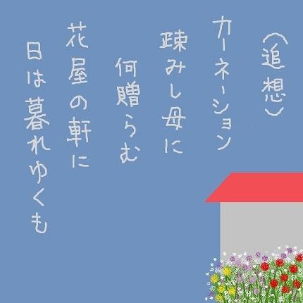 母の日1 - コピー
