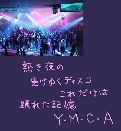 Y・M・C・A - コピー