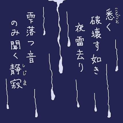 夜雷去り1 - コピー