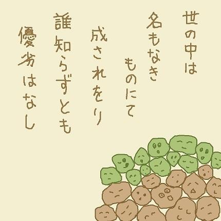 名もなきもの1 - コピー