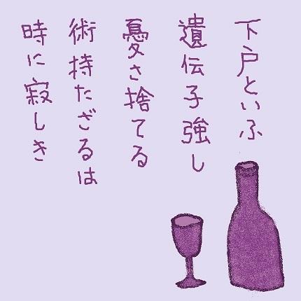 下戸1 - コピー