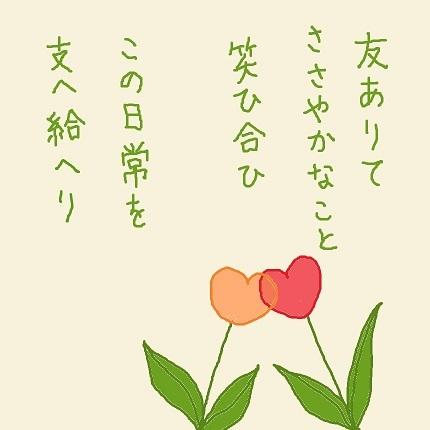 友ありて1 - コピー